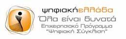Εικόνα Ψηφιακή Ελλάδα